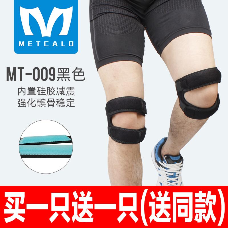 髌骨带护膝运动男士篮球跑步女健身专业膝盖加压固定器登山护具