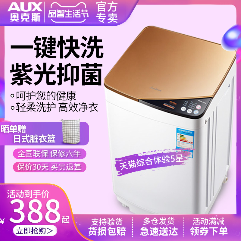 奥克斯小型8 / 6 /4.2 kg洗衣机