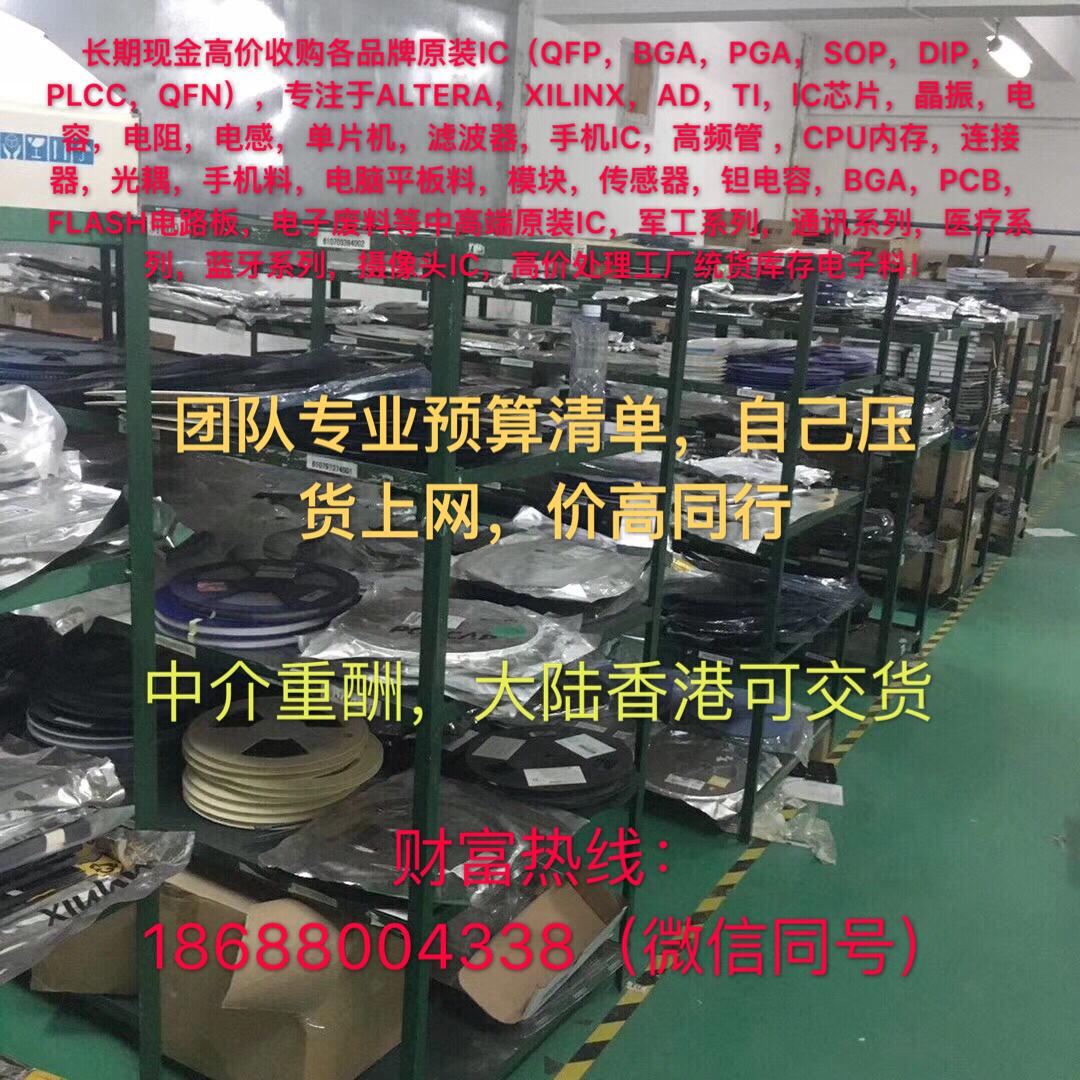 回收此芯片TPS61020DRCR..MAC7131MVF40高价回收原装IC芯片