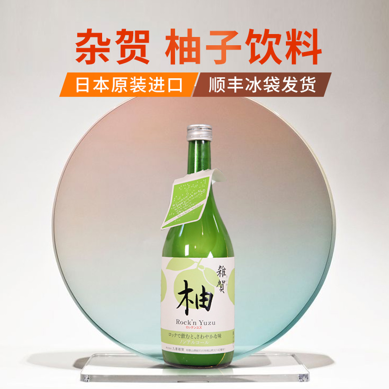 [in stock] zahe pomelo drink imported from Japan