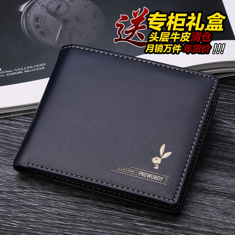 Authentic mens wallet short youth business multi Card Wallet horizontal Japanese and Korean version of students ultra thin soft Wallet