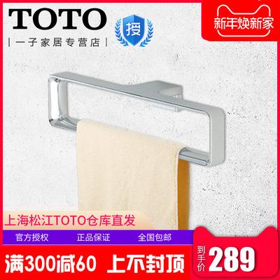 TOTO方形毛巾挂件毛巾环浴室毛巾圈卫生间不锈钢浴巾架YTT902C