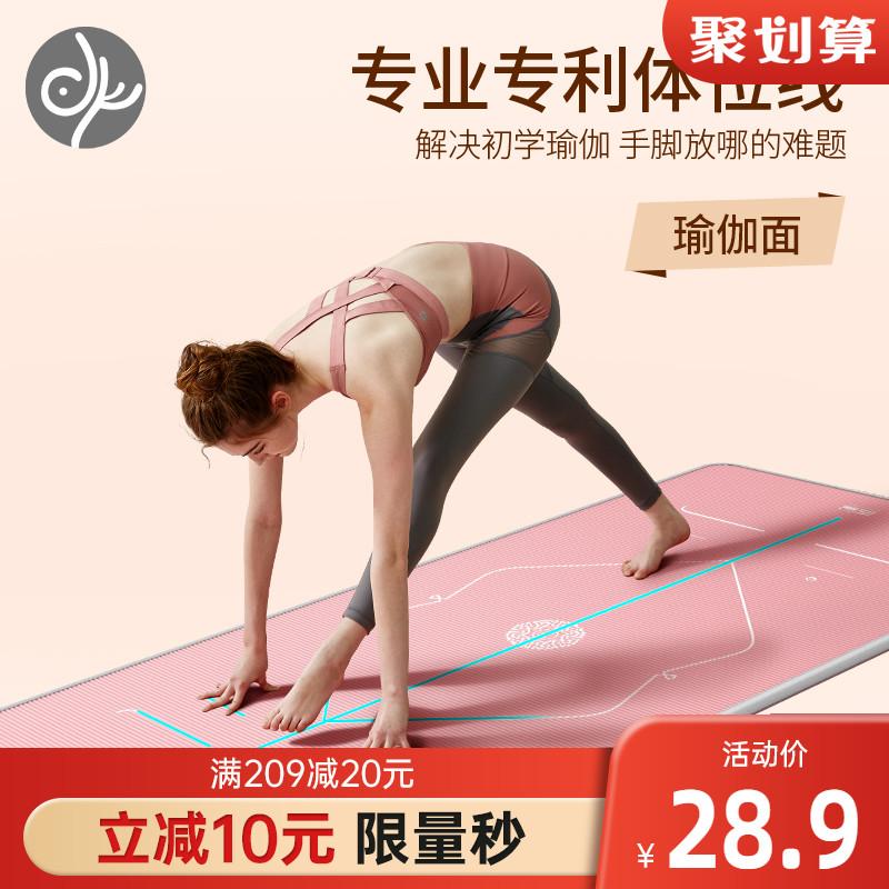 青鸟瑜伽垫加厚加宽加长初学者男女防滑健身垫子舞蹈瑜珈家用地垫