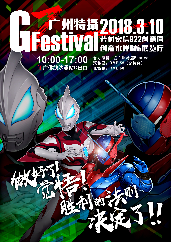 【 официальный поколение продавать 】 кантон специальный фотография Festival билеты ( содержать премьера )