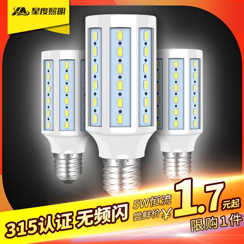 星度LED灯泡黄白节能家用照明E27玉米灯E14小螺口E40卡口超亮光源