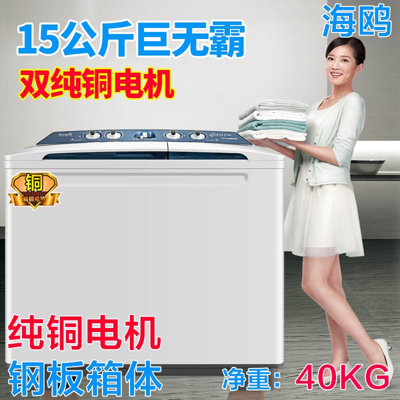 海鸥巨无霸15kg公斤纯铜半自动双桶缸洗衣机家商用宾馆酒店大容量