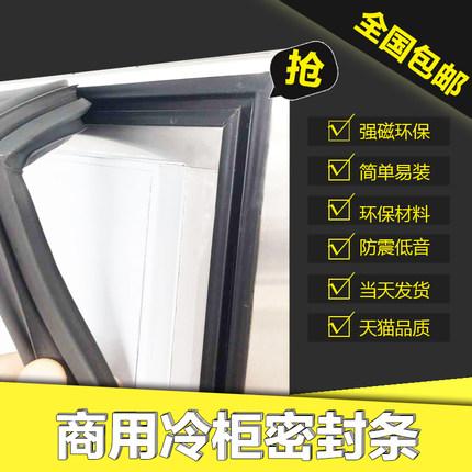 商用二门~四门~六门不锈钢冷柜环保强磁耐寒耐油密封条门胶条