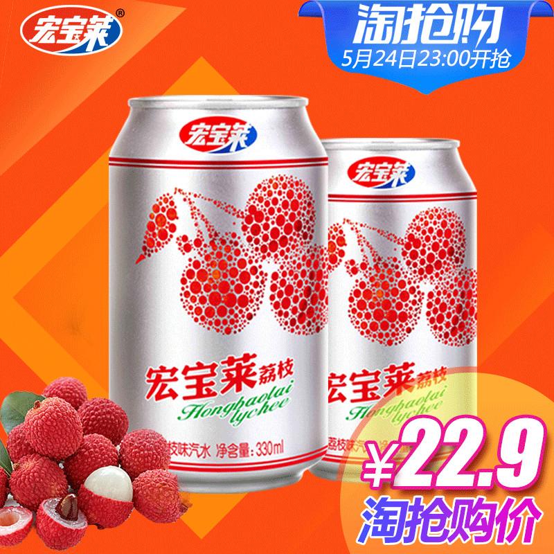 宏宝莱330ml*12罐装荔枝味碳酸汽水  整箱包邮果味饮料网红饮料