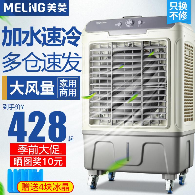 冷风机小型水冷空调扇单制冷风扇12月02日最新优惠