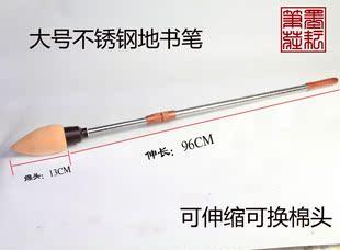 地书笔广场水写毛笔海绵笔头成人健身儿童练字不锈钢伸缩杆大毛笔
