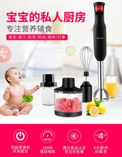 谱铺辐清腐哺普食机料理多功能家用手持搅拌棒婴儿辅食机碎食宝宝