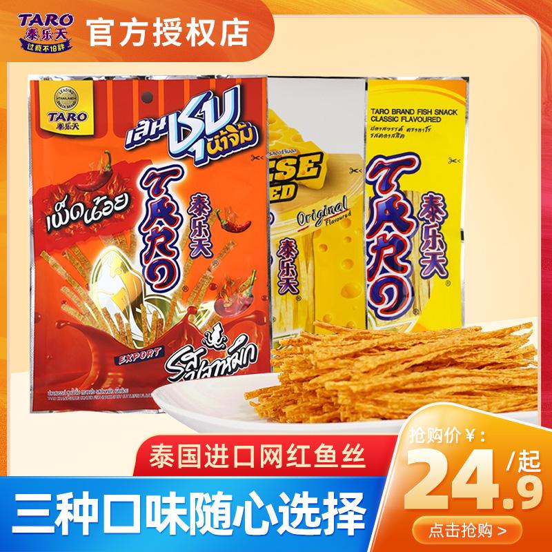 泰国进口泰乐天食品 香烤鱼丝鱼肉干多口味 海味干货休闲小吃零食