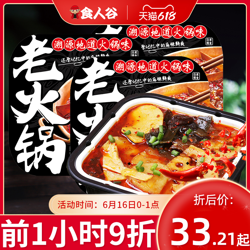 食人谷老火锅350g*4盒自嗨锅自热火锅懒人火锅即食麻辣烫番茄牛腩