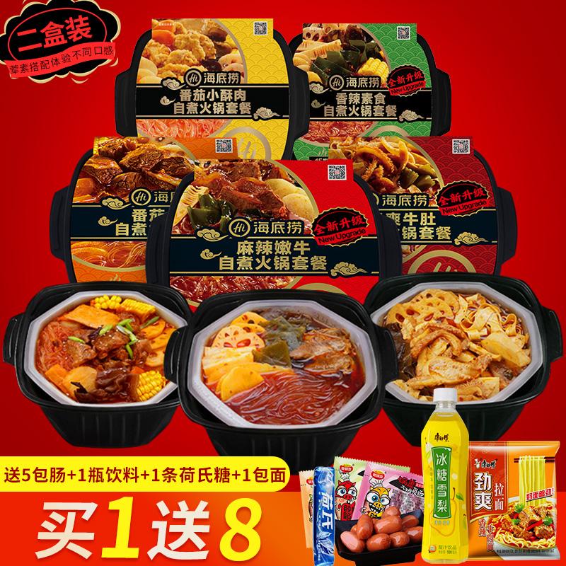 海底捞麻辣嫩牛番茄自助自热懒人网红小火锅速食多味荤菜素食2盒