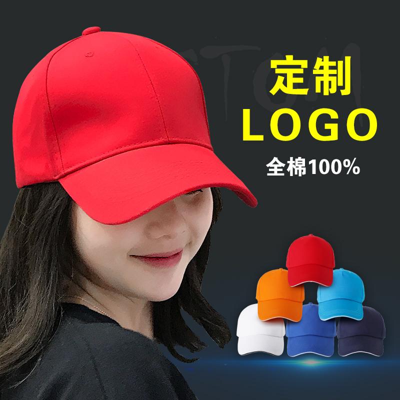 广告旅游帽子定制logo印字小学生棒球帽定制刺绣工作鸭舌帽志愿者