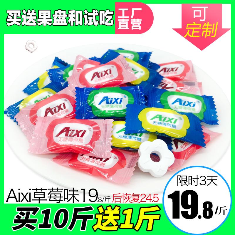 aixi无糖薄荷糖商务招待酒店火锅满9.90元可用1元优惠券