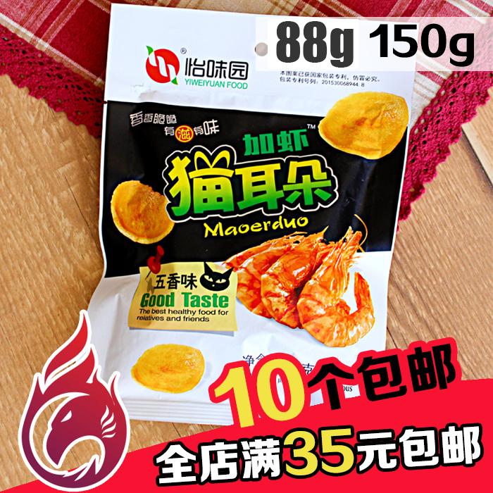 河北怡味园猫耳朵加虾猫耳朵零食小吃 五香麻辣味88g150g整箱包邮