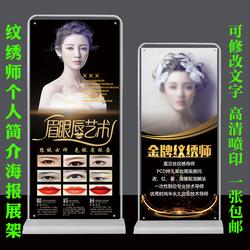 纹绣美容师个人形象简介海报宣传画设计讲师人物介绍易拉宝展架图