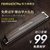 Romusic harmonica man 24 hole polyphonic C Tune senior adult children beginner female self-taught mouth piano instrument