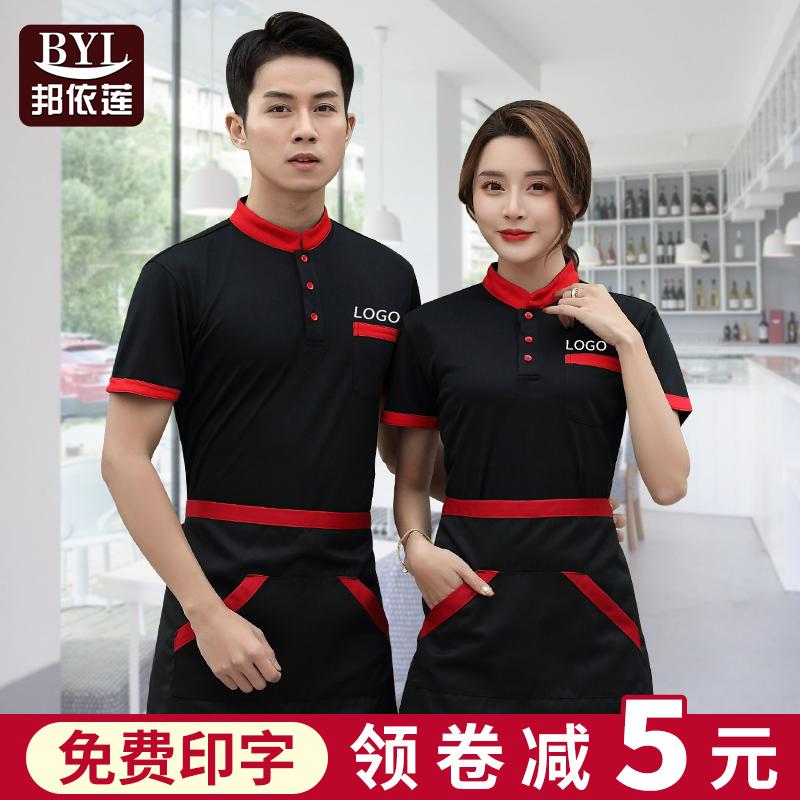 定制餐饮酒店超市服务员工作服夏装短袖女奶茶冷饮饭店T恤定做男