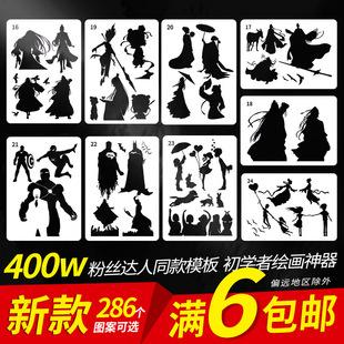 大鹏同款绘画模板38种人物镂空涂鸦创意diy神器镂空画画模板套装