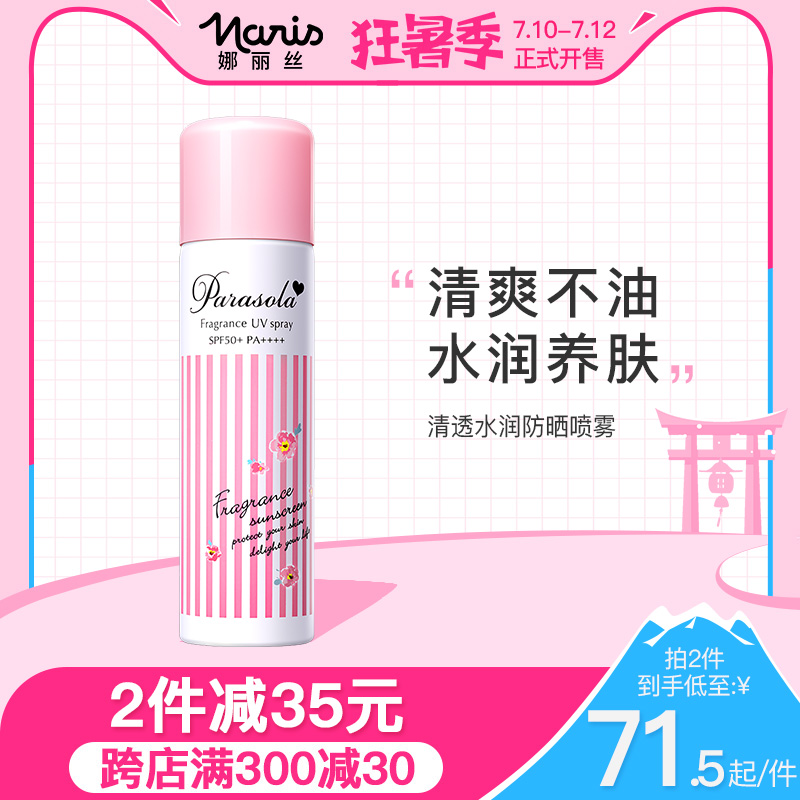 Солнцезащитные крема для лица Артикул 544051954537