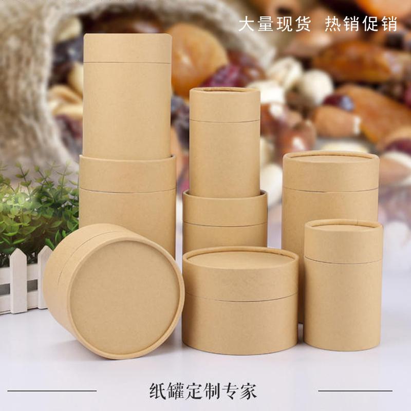 牛皮纸罐茶叶罐环保纸筒罐子纸筒11月18日最新优惠