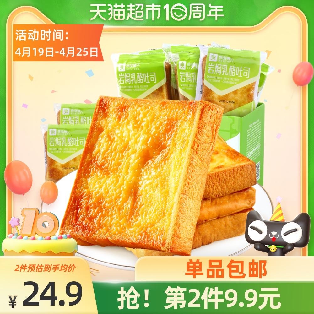 【包邮】良品铺子岩焗乳酪吐司面包500g整箱营养早餐蛋糕休闲零食