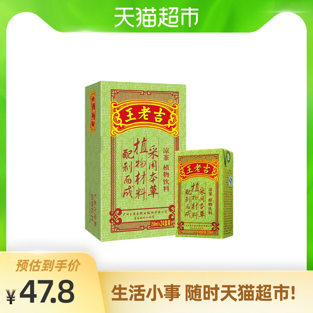 中华老字号 王老吉 凉茶 茶饮料 250ml*24盒/箱 盒装 植物饮料