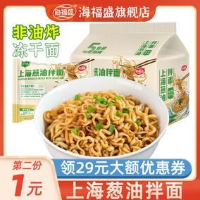 海福盛上海葱油5包速食条油炸酱料