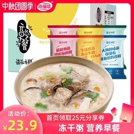 海福盛速食粥早餐6袋组合装 咸粥非八宝粥即食营养代餐粥速食早饭