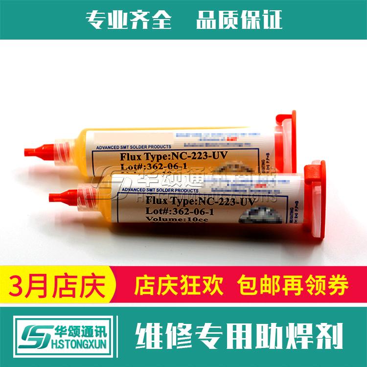 环保助焊膏 手机维修助焊剂 焊锡膏 免洗无铅助焊膏 松香膏焊油