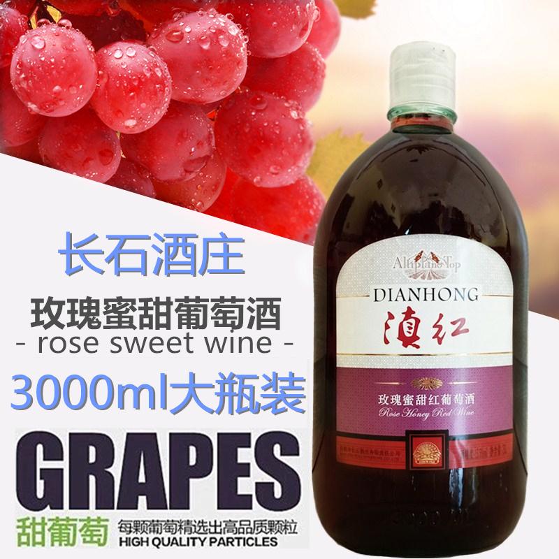 云南红酒弥勒东风 长石酒庄 滇红 玫瑰蜜甜红 3升6斤装大瓶葡萄酒