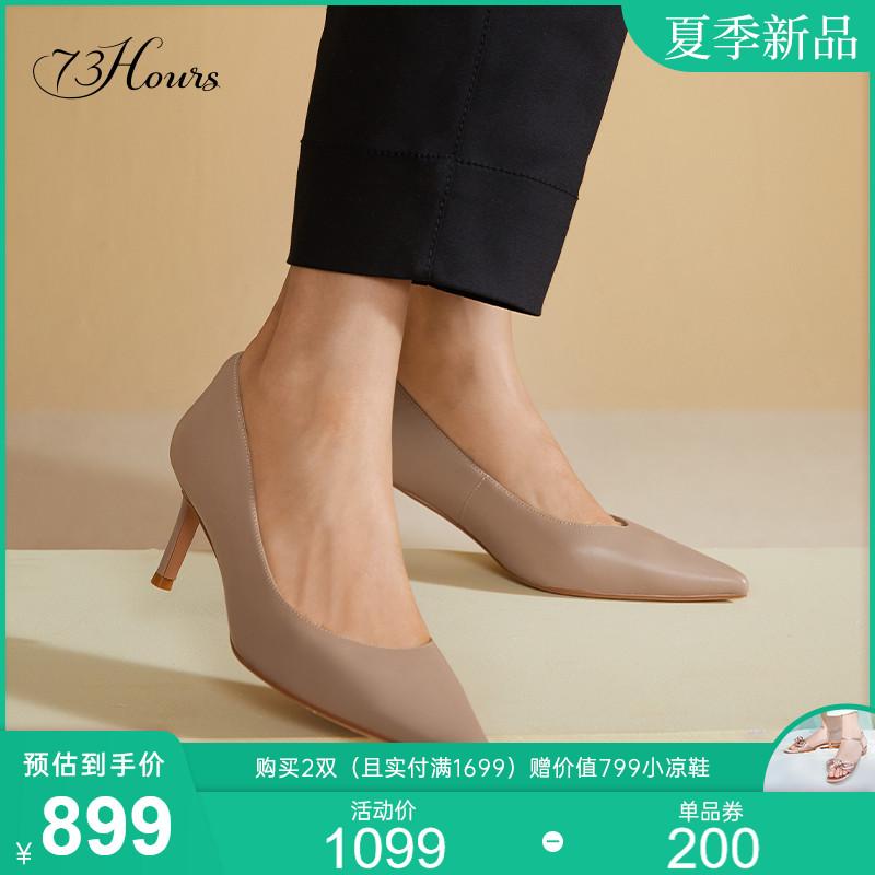 73Hours女鞋Brittany夏季新款纯色尖头浅口细跟高跟通勤单鞋女