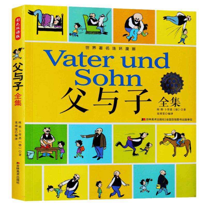 父与子全集 彩色双语版 超大开本 完整版 世界著名连环漫画6-12岁小学生课外文学正版图书籍