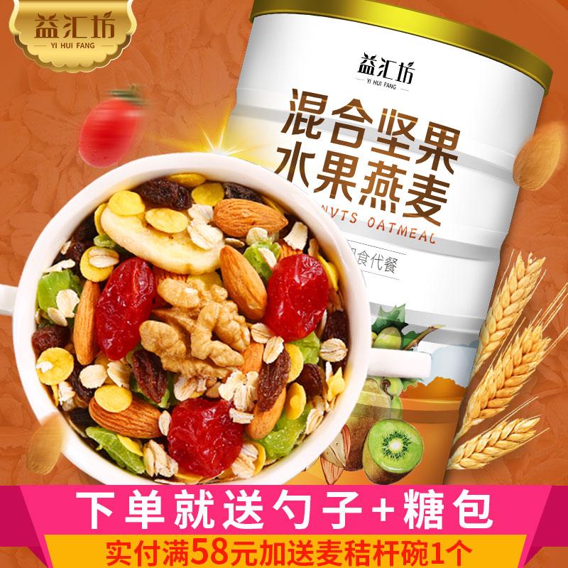 坚果水果麦片营养燕麦片即食谷物冲饮无糖精非脱脂免煮早餐食品