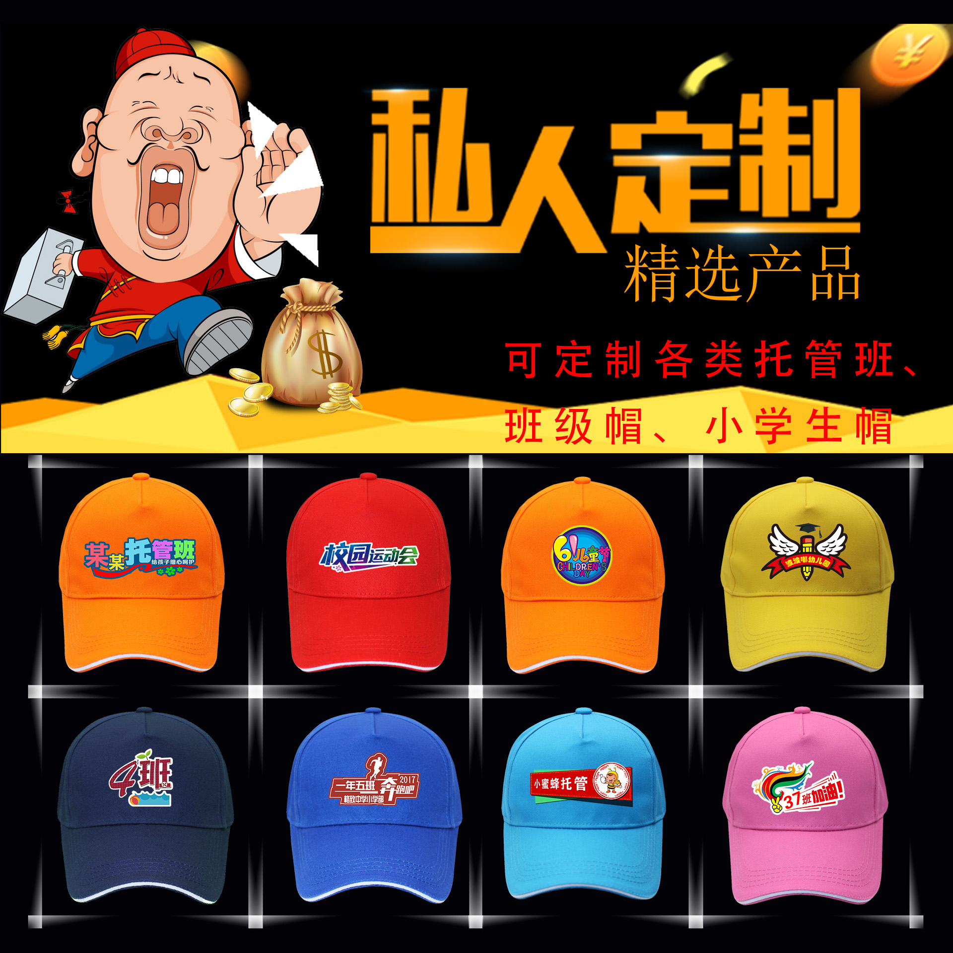Custom hat student hat logo childrens hat kindergarten activity hat trusteeship coaching hat baseball hat picture printing
