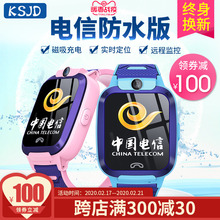 Telecom customized + super long standby Tianyi waterproof Telecom children's phone watch students junior high school mobile phone boys and girls take photos and locate Telecom Card