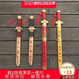 竹木制儿童玩具青龙剑刀剑舞台表演道具兵器竹木制宝剑带剑鞘玩具