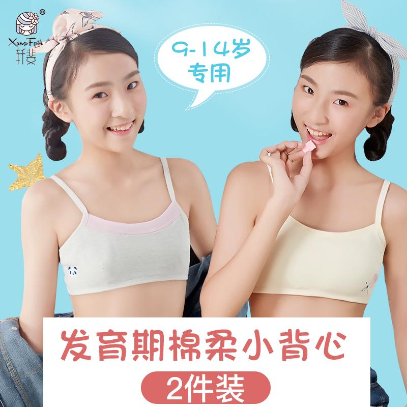 女童内衣小背心发育期小学生初中高中纯棉吊带9-12-16岁少女文胸