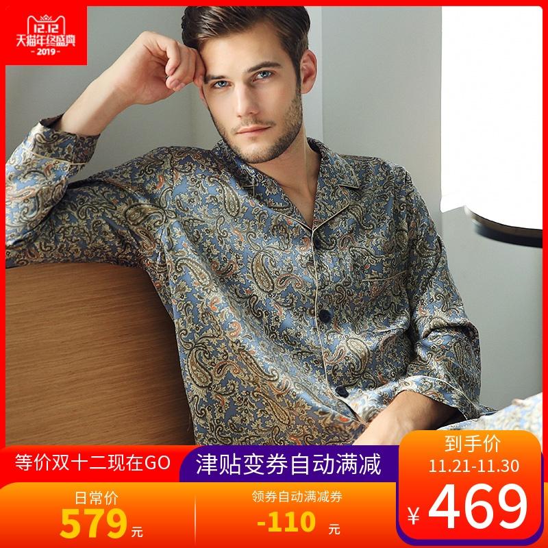 真丝睡衣男士春秋季男款丝绸长袖宽松舒适睡衣大码冬季长袖家居服