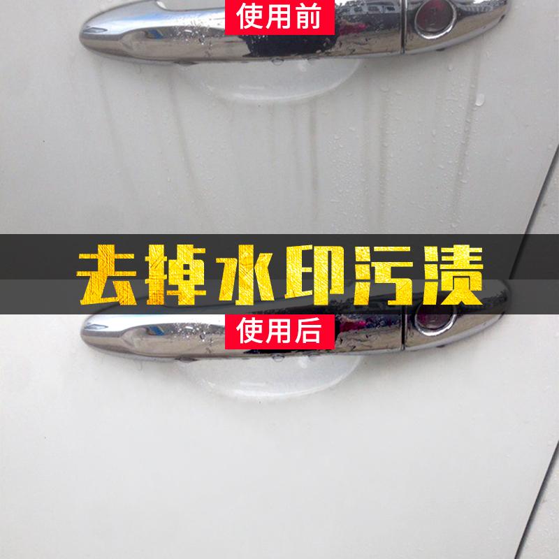 車の汚れワックス白い車体の漆面専用の汚れ取り透かし掃除汚れ除去神器洗車ワックス