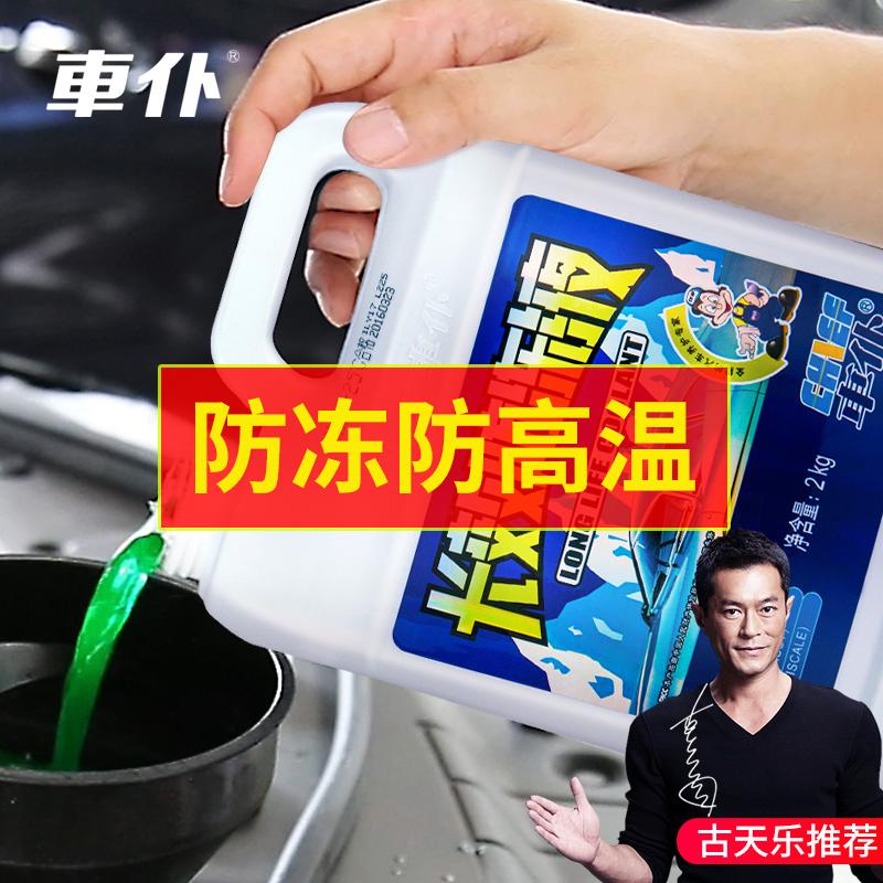 Servant Auto Antifreeze Общая охлаждающая жидкость для двигателя красный зеленый Четыре сезона замороженной жидкости бесплатная доставка по китаю