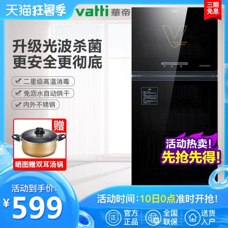 Посудомоечные машины / Стерилизаторы для посуды Артикул 543235344879
