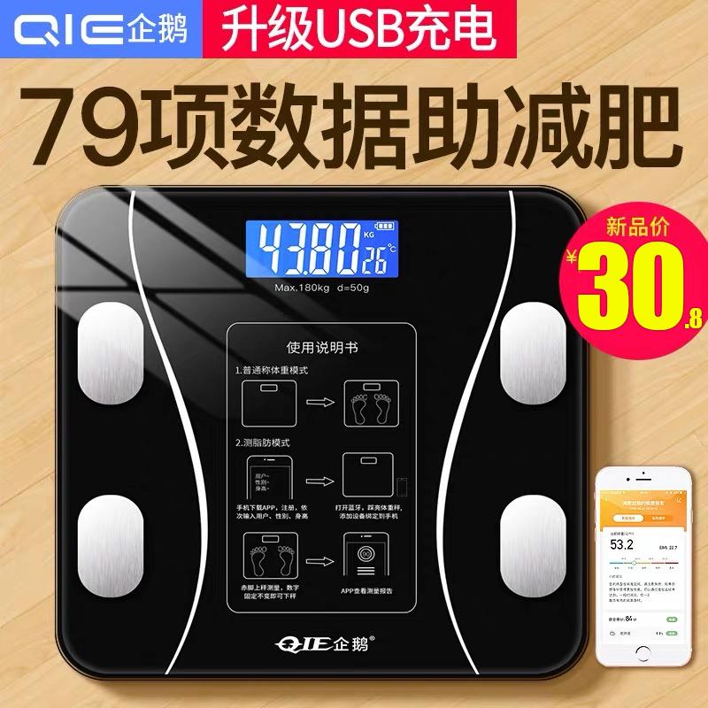 智能体脂秤充电款电子称家用精准宿舍小型体重秤女生成人人体称重