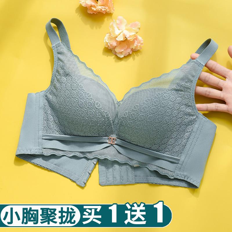 内衣女夏小胸聚拢上托调整型胸罩收副乳防下垂性感蕾丝无钢圈文胸