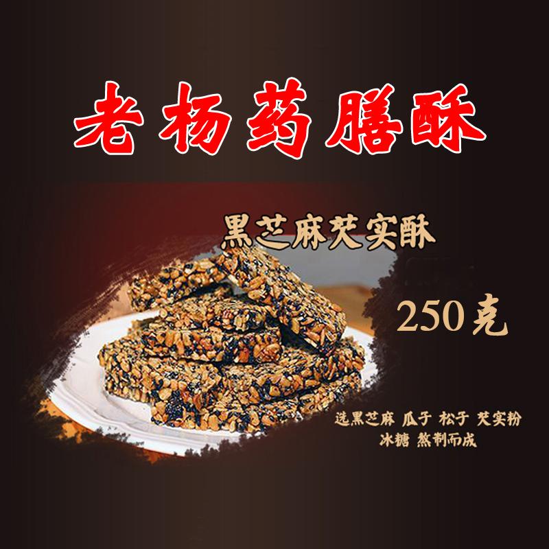 扬州东关街老杨药膳 黑芝芡实酥250g单盒 特产老扬药膳酥手工制作