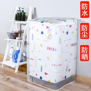 领1元券购买波轮式洗衣机罩防水防晒上开滚筒