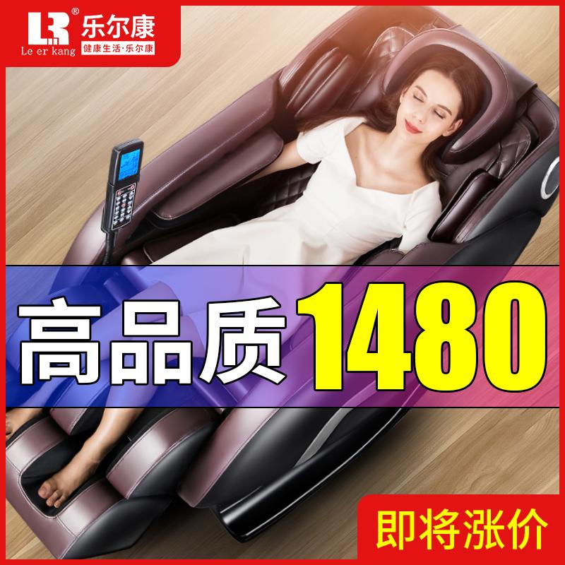 乐尔康8d太空舱按摩椅家用全身全自动豪华电动多功能小型器新款