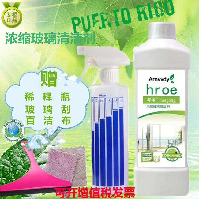 Средства для мытья стекол Артикул 589848280673